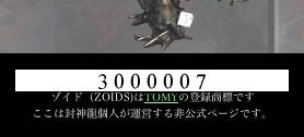 3000007アクセス
