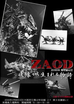 ZAOD(ZOIDS模型展示会)