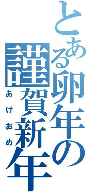 とある卵年の謹賀新年(あけおめ) 2011年