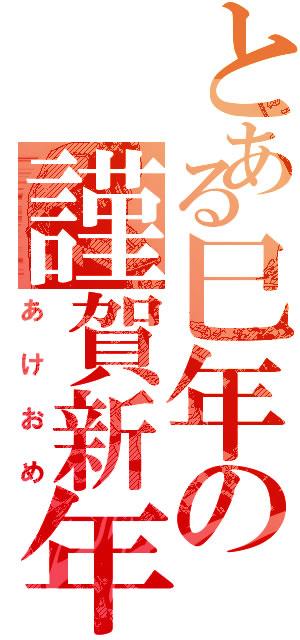 平成25年(2013年)、新年あけましておめでとうございます。