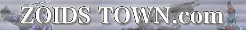 サイト更新 アーカイブ:ZOIDS TOWN(ゾイドタウン)